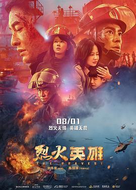 星映话-《烈火英雄》