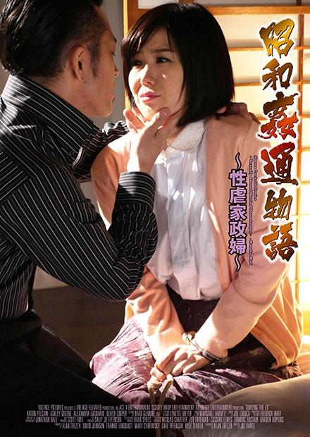 昭和奸通物语:性虐家政妇