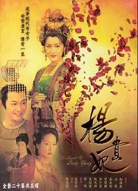 杨贵妃国语