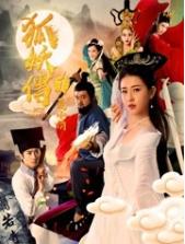 狐妖传1聂小倩