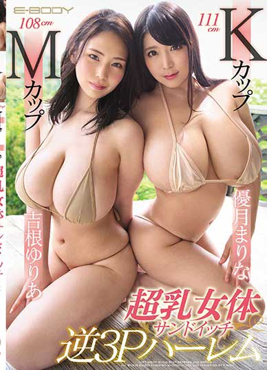 EBOD-707M超乳女体逆3P-吉根ゆりあ 优月まりな(骑兵)