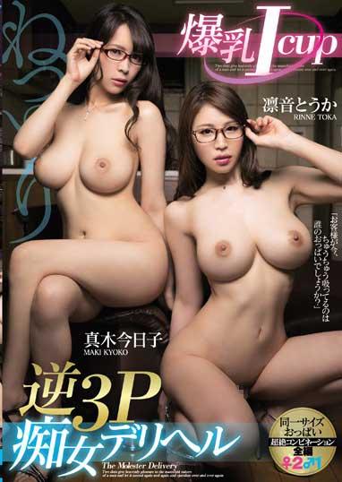 PPPD-784爆乳Icup逆3P痴女-凛音とうか 凛音桃花 真木今日子(骑兵)