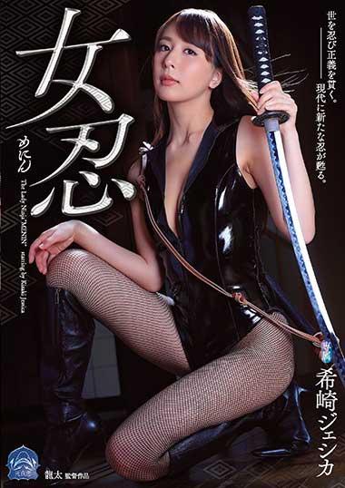 SHKD-867女忍-希崎ェシカ 希崎杰西卡(骑兵)