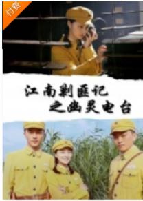 江南剿匪记之幽灵电台