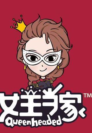 女王当家【2020】
