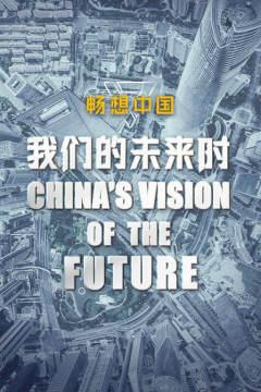 我们的未来时・畅想中国