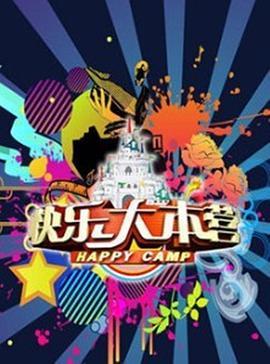 快乐大本营【2020】