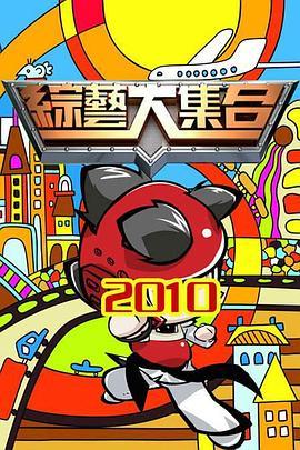 综艺大集合【2020】