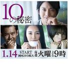 10个秘密