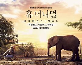 人类-动物