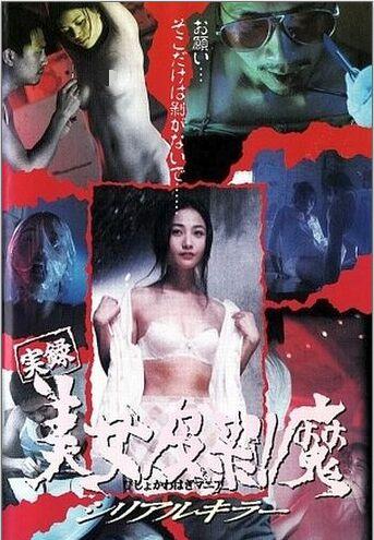 广州杀人王之人皮日记