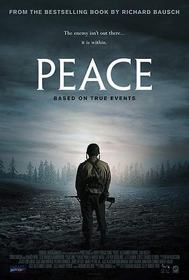 和平【2019】