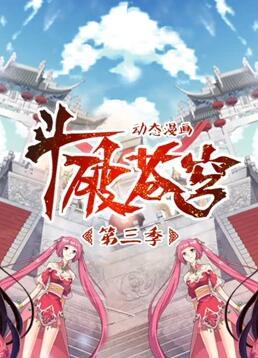 斗破苍穹动态漫画第3季