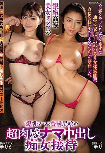 EBOD-781银座高级美女爆乳�N�哄�莩�肉感中出痴女接待(骑兵)