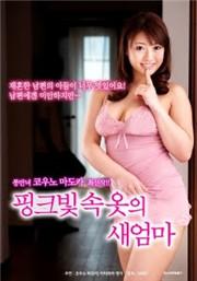 粉红色内衣的新妈妈