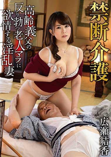 GVH-032禁断介护-���结香(骑兵)