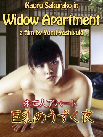 公寓里的丰满寡妇