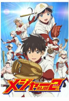 棒球大联盟 2nd第2季