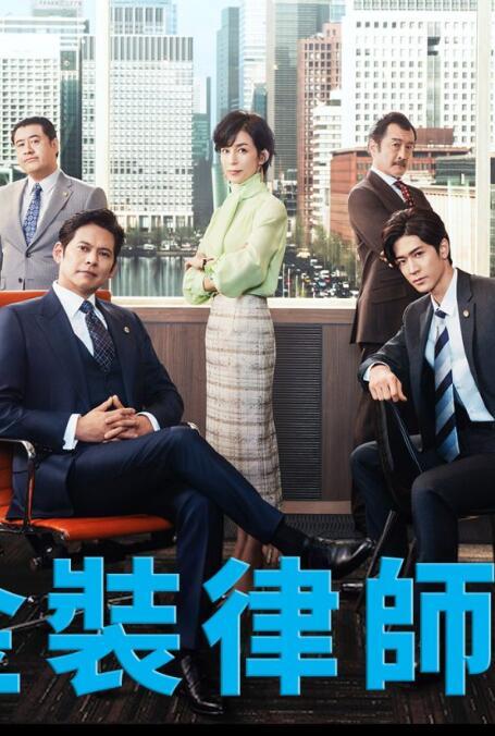 金装律师2【日版】