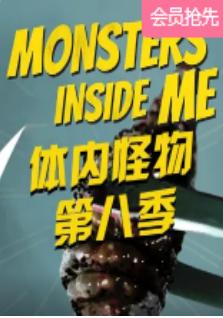 体内的怪物第八季