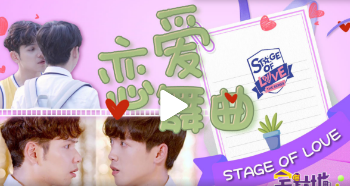 STAGE OF LOVE恋爱舞曲