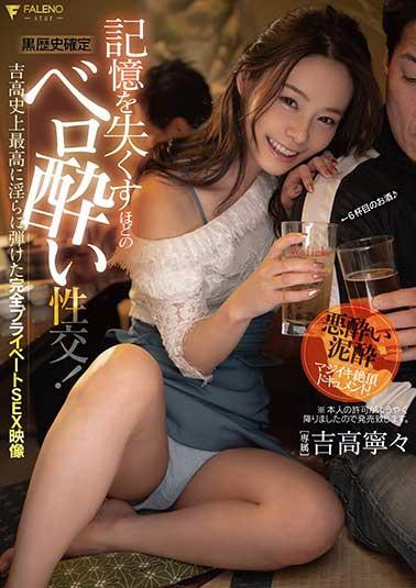 FSDSS-054记忆失�E性交吉高史上最高淫��完全SEX映像-吉高宁宁(骑兵)