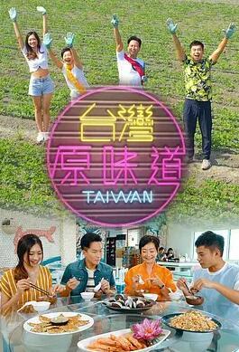 台湾原味道S2