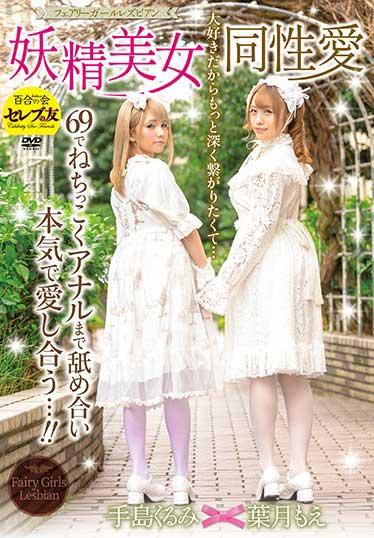 CESD-901妖精美女同性爱-叶月もえ 手岛くるみ(骑兵)