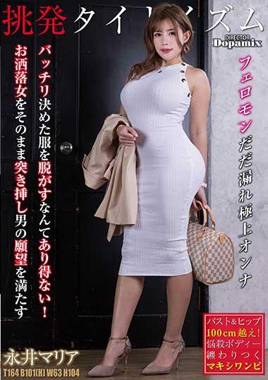 DPMI-050挑�k-柏木胡桃 小野��ミウ 永井マリア 井川菜乃花(骑兵)