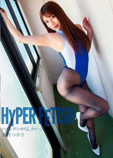 FLAV-244HYPERFETISH-永野つかさ(骑兵)