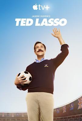 足球教练第一季