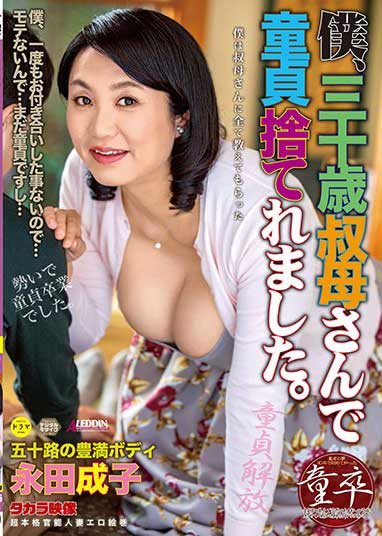 SPRD-1305�W三十�r叔母童贞-永田成子(骑兵)