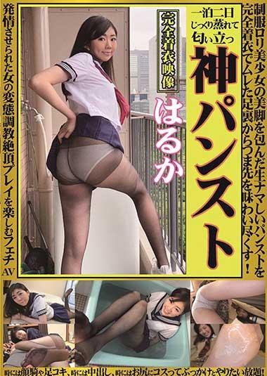 OKP-064制服美少女美脚包生完全着衣足里先味尽-はるか(骑兵)