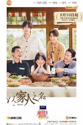 以家人之名【DVD】版