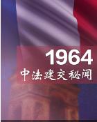 1964中法建交秘闻
