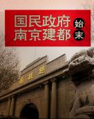国民政府南京建都始末
