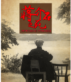 蒋介石之死