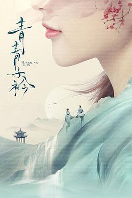 青青子衿【DVD版】