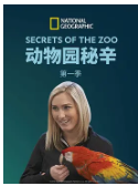 动物园秘辛