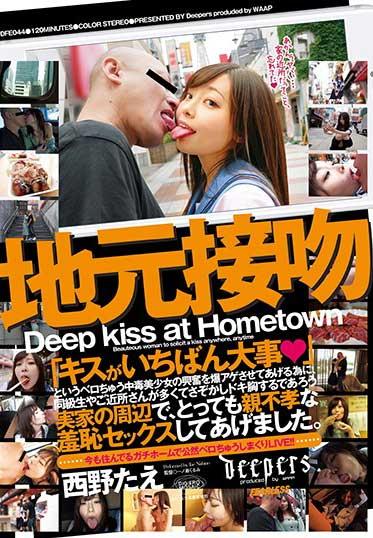 DFE-044地元接吻-西野たえ(骑兵)