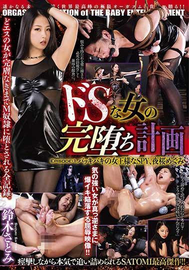 DBER-073S女完堕计画女王��SPY-铃木さとみ 铃木里美(骑兵)