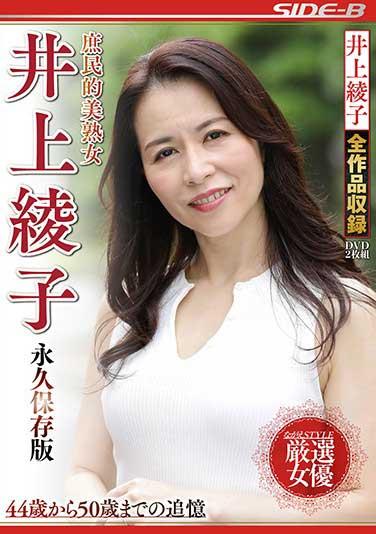 NSPS-913庶民的美熟女-井上绫子(骑兵)