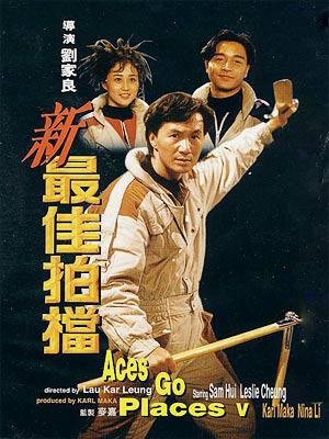 最佳拍档5:兵马俑风