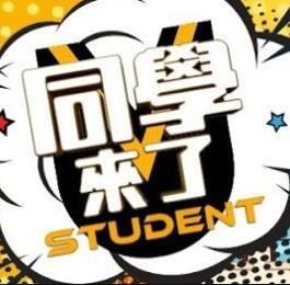 同学来了【2021】
