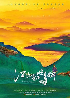 江山如此多娇【DVD版】