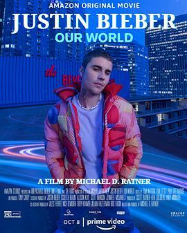 贾斯汀・比伯:我们的世界