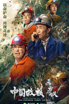中国救援・绝境36天