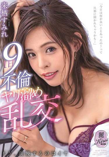 KIRE-0221日9不伦溜乱交-来栖すみれ(骑兵)