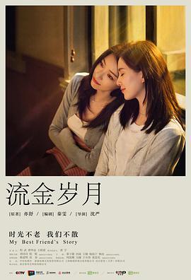 流金岁月【2020】粤语版