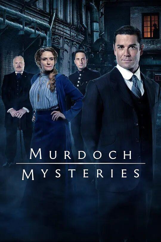 默多克之谜第十三季